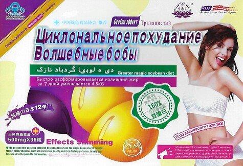Волшебные бобы для похудения! в Бишкек