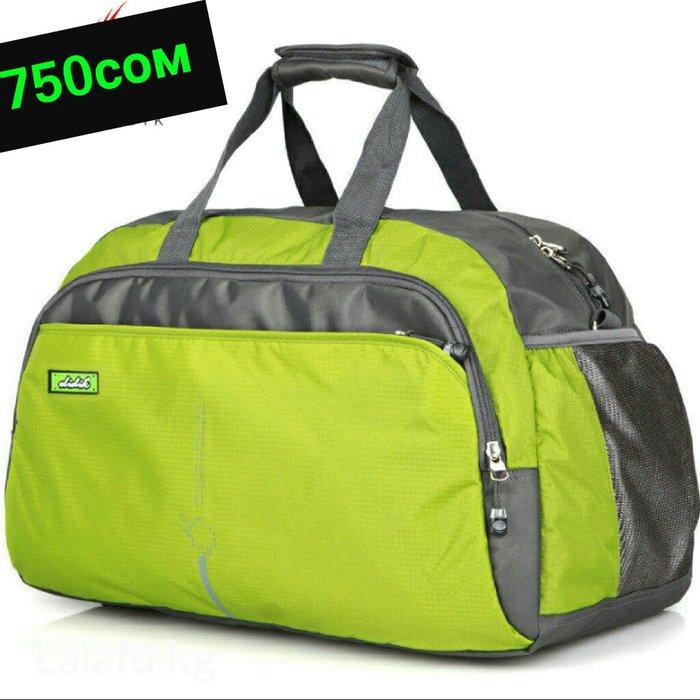 c041ad29ce7d Дорожные спортивные сумки очень удобные качество люкс 👍 за 750 KGS ...