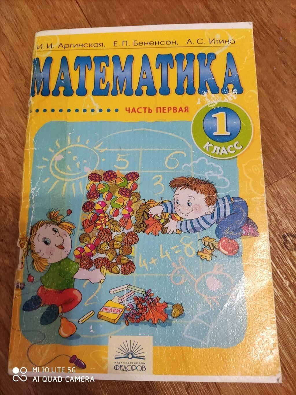 Математика Аргинская часть первая | Объявление создано 18 Август 2021 10:17:17 | КНИГИ, ЖУРНАЛЫ, CD, DVD: Математика Аргинская часть первая