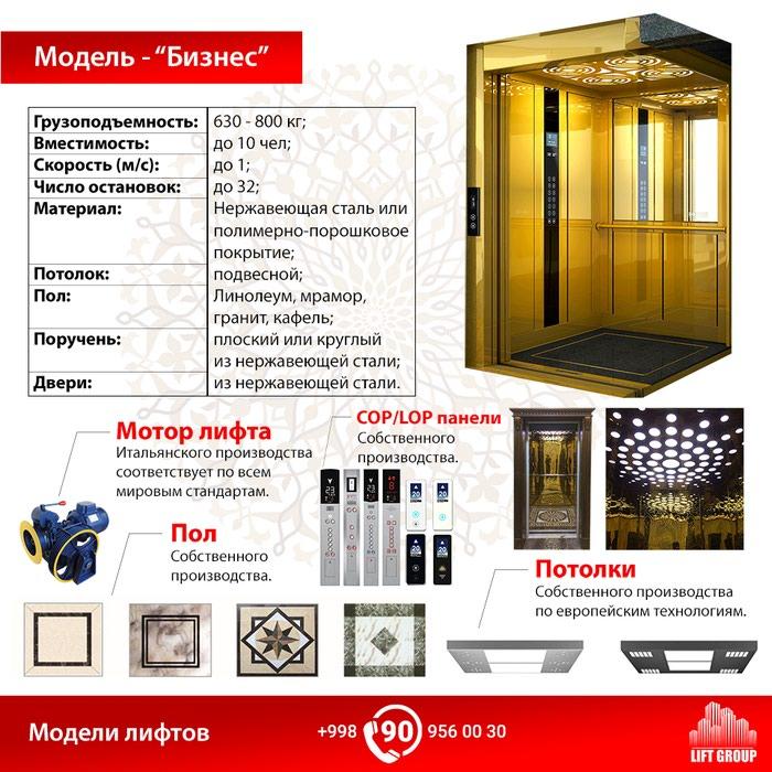 Лифты и комплектующие от производителя. в Душанбе