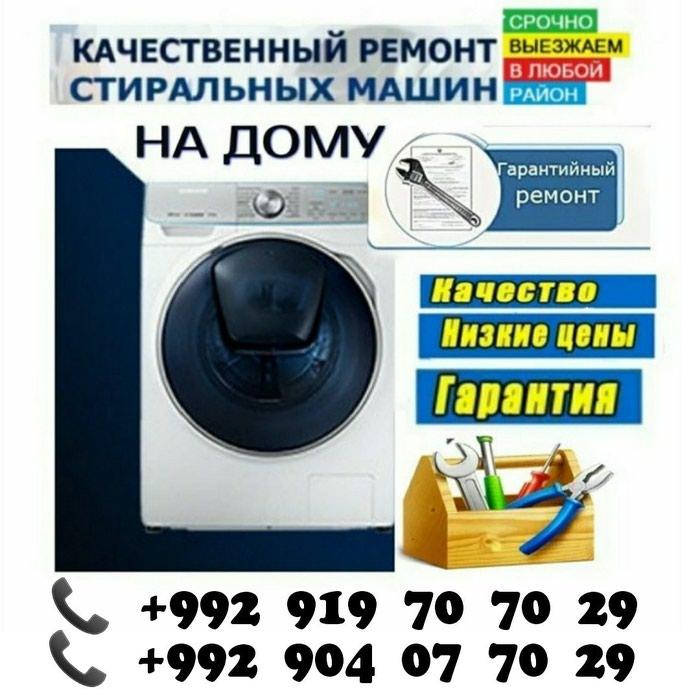 Ремонт стиральных машин автомат в Душанбе выезд на дом