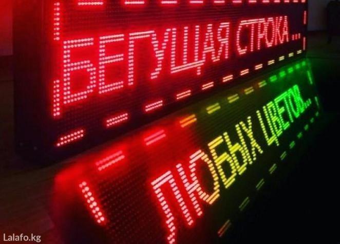 СВЕТОДИОДНЫЕ ЭЛЕКТРОННЫЕ ТАБЛО БЕГУЩАЯ СТРОКА!!! Электронные табло бег в Бишкек