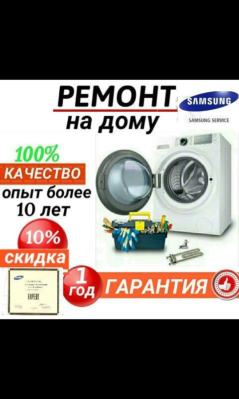 Ремонтируем Любых бреда стиральных машин автомат выезд на дом в Душанбе быстро дёшево качественно гарантия