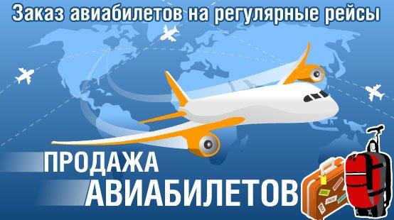 акции на продажу авиабилетов нравиться