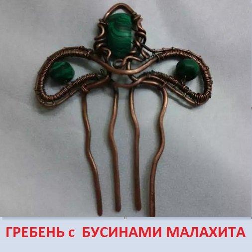 Гребень для волос с бусинами из МалахитаАвторская работа. Состояние в Бишкек