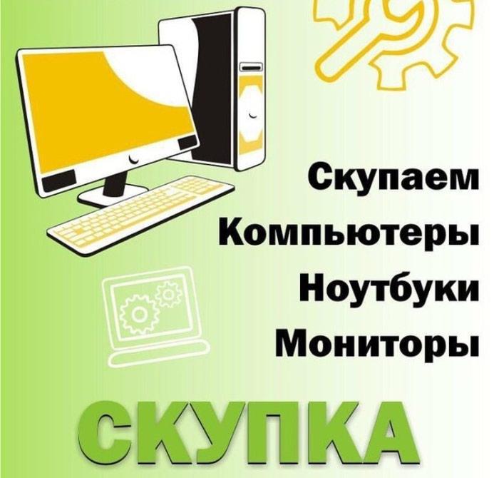 Дорого берём принтеры, мониторы, компьютеры, ноутбуки