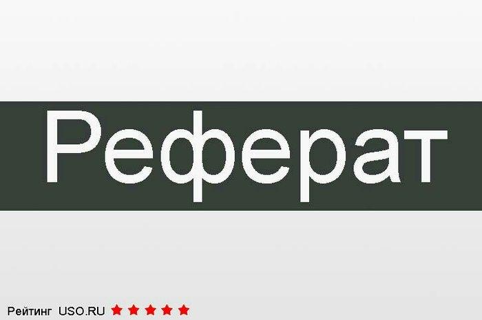 дорогие студенты и школьники пишу рефераты и срс печатном и  дорогие студенты и школьники пишу рефераты и срс печатном и письмен в Бишкек
