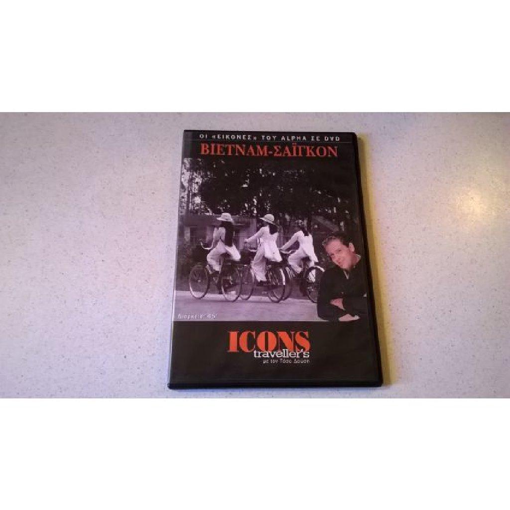 """Βιβλία, περιοδικά, CDs, DVDs - Αθήνα: Οι """" Εικόνες """" του Alpha σε DVD - Βιετνάμ / Σαϊγκόν"""