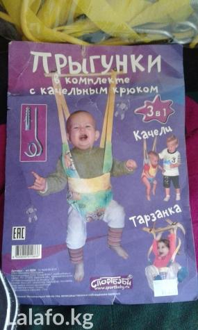 Качеля производство Россия. 3 в 1м качеля, ходунок шлейка, прыгун. в Бишкек