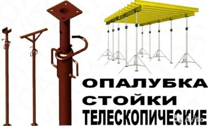 Телескопические стойки продажа готовые любой размер можно и под заказ, опалубки Фанера Тульские,  цена договор  дополнительный контакт 99090113