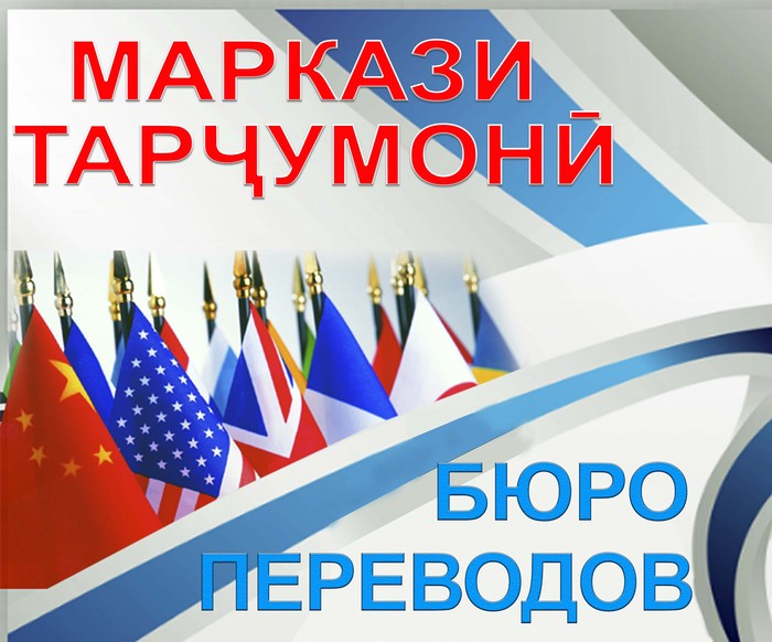 Нотариальный перевод документов в Душанбе