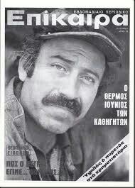 Συλλογη απο ελληνες παλιους ηθοποιους. Photo 2