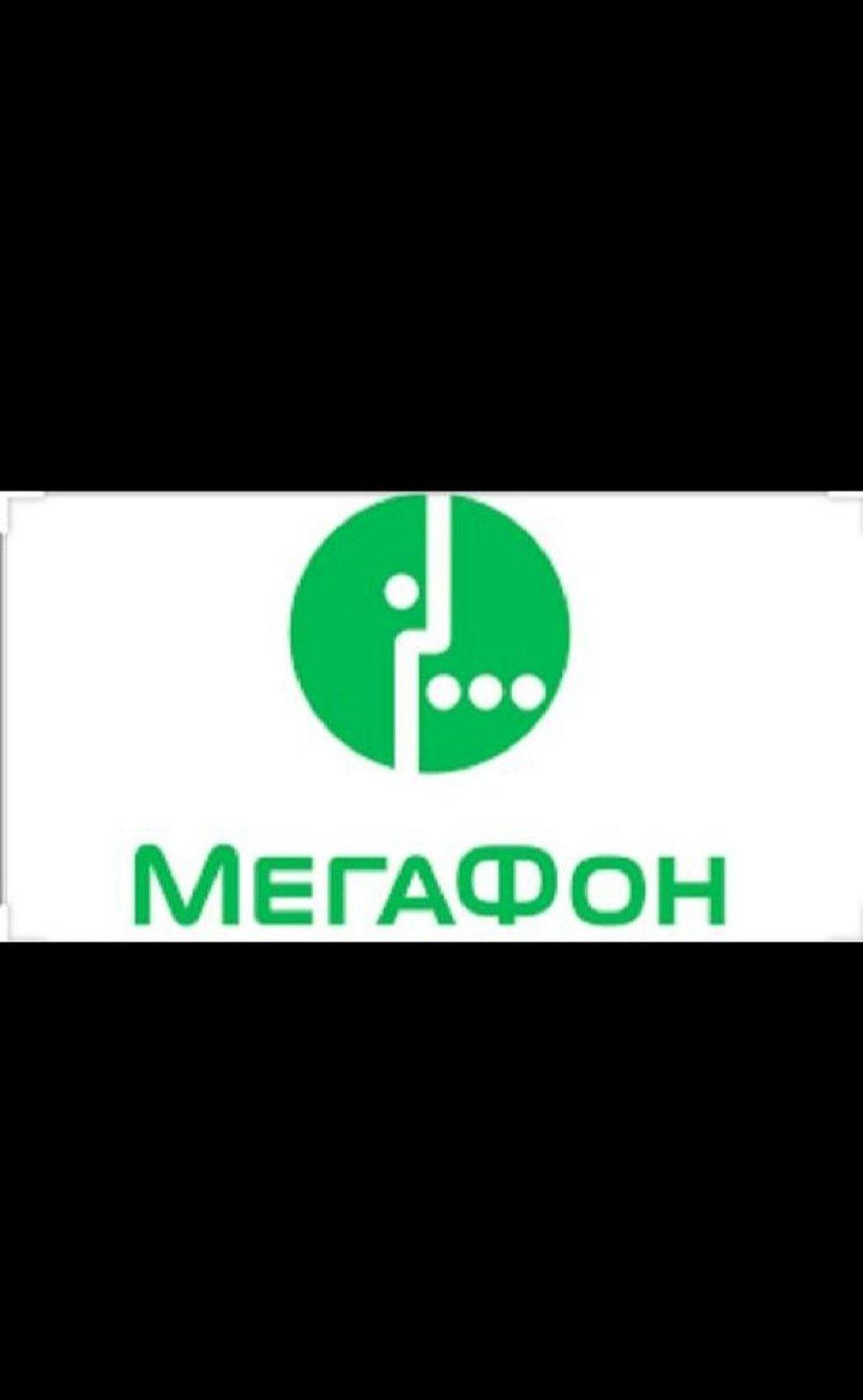 Сим-карта Мегафон срочни 907144444