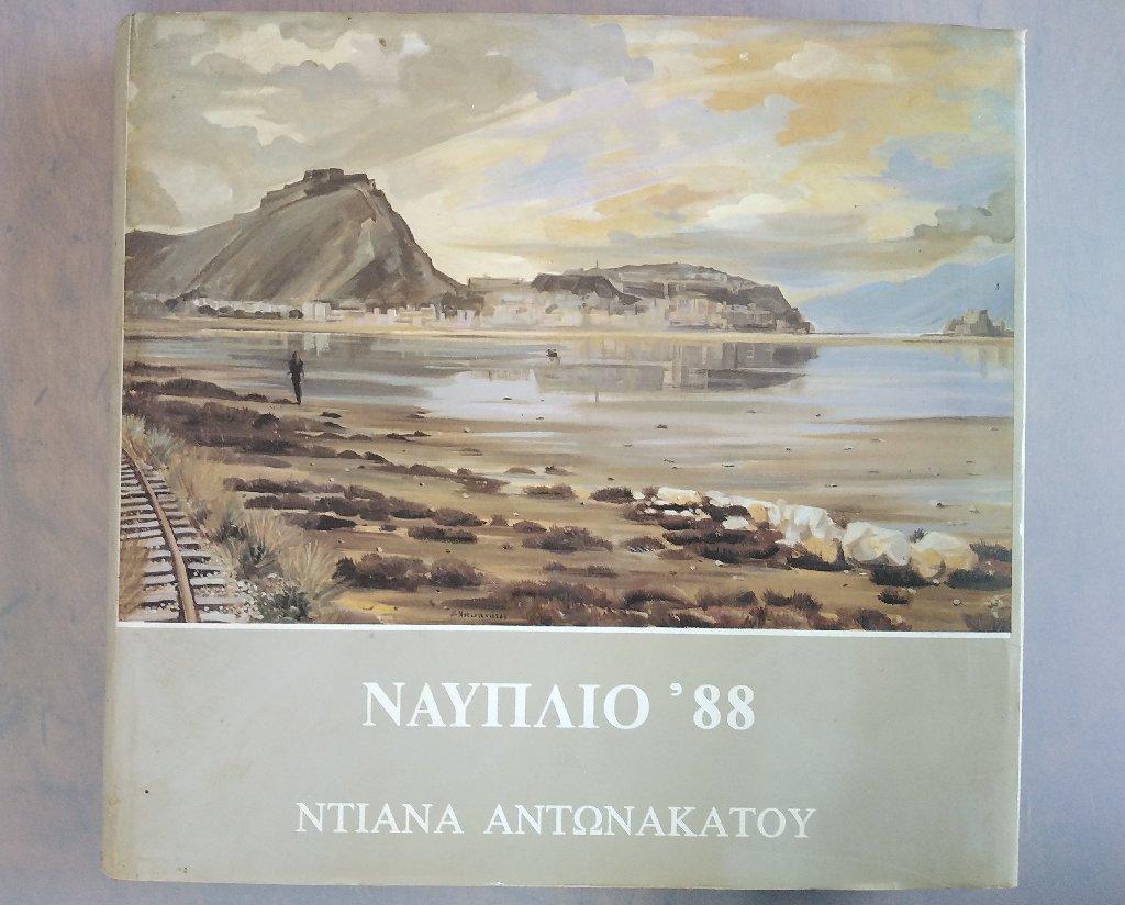 Πωλείται βιβλίο για την ιστορία του Ναυπλίου