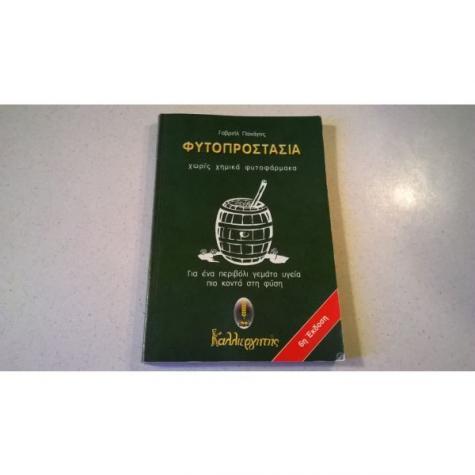 Βιβλία, περιοδικά, CDs, DVDs - Αθήνα: Φυτοπροστασία - Χωρίς χημικά φυτοφάρμακα - Γαβριήλ Πανάγος