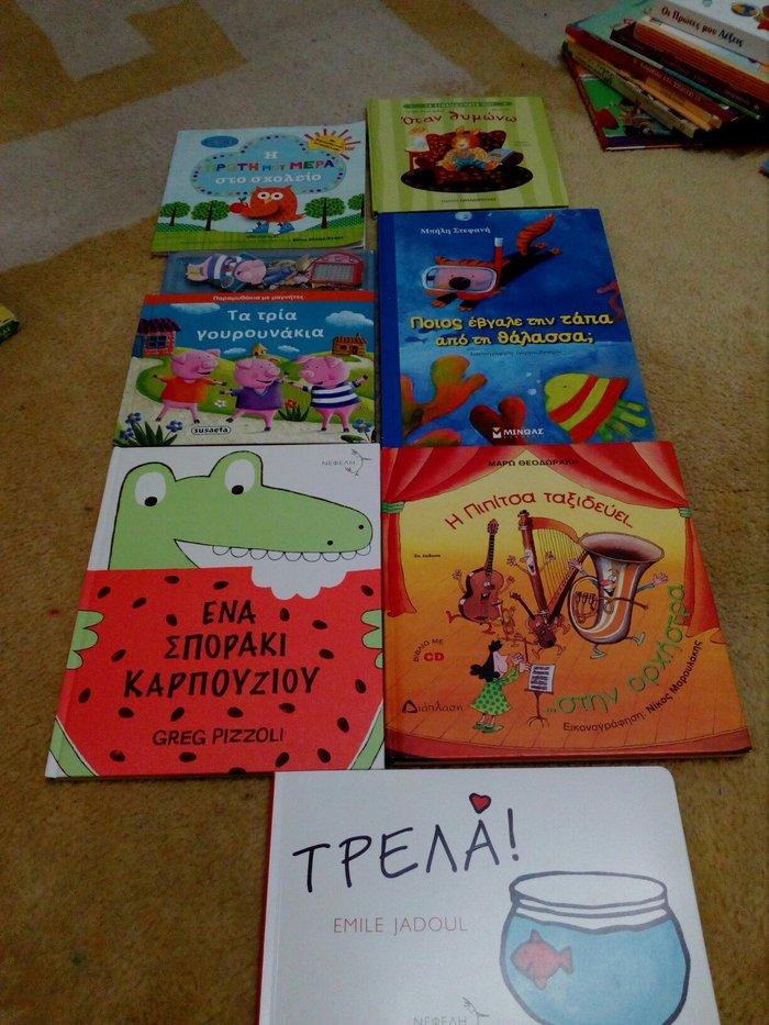 Επιλεγμενα βιβλια προσχολικης- πρωτοσχολικης ηλικιας