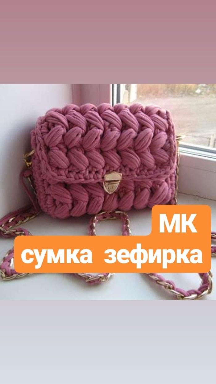 мк по вязанию сумки зефирки из цена 700 Kgs в категории рукоделие