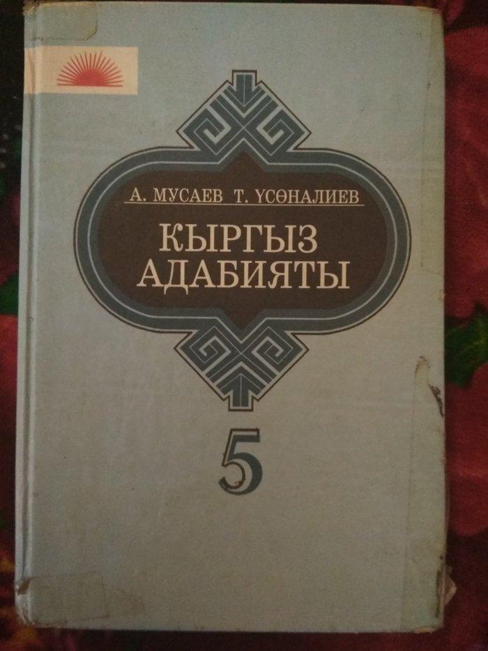 Гдз по кыргыз адабияты а.мусаев т.усоналиев 5 класс