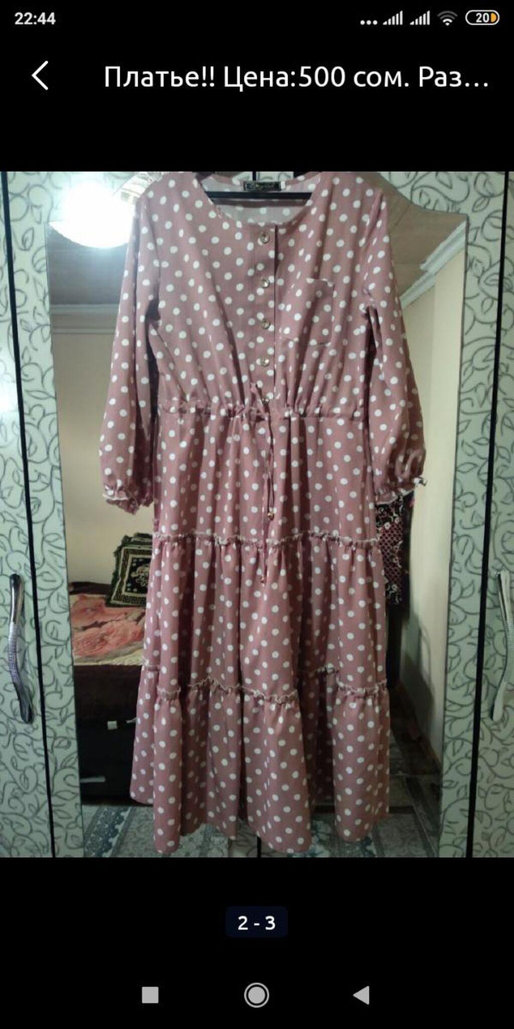 Платье! Размер 48. 500 сом