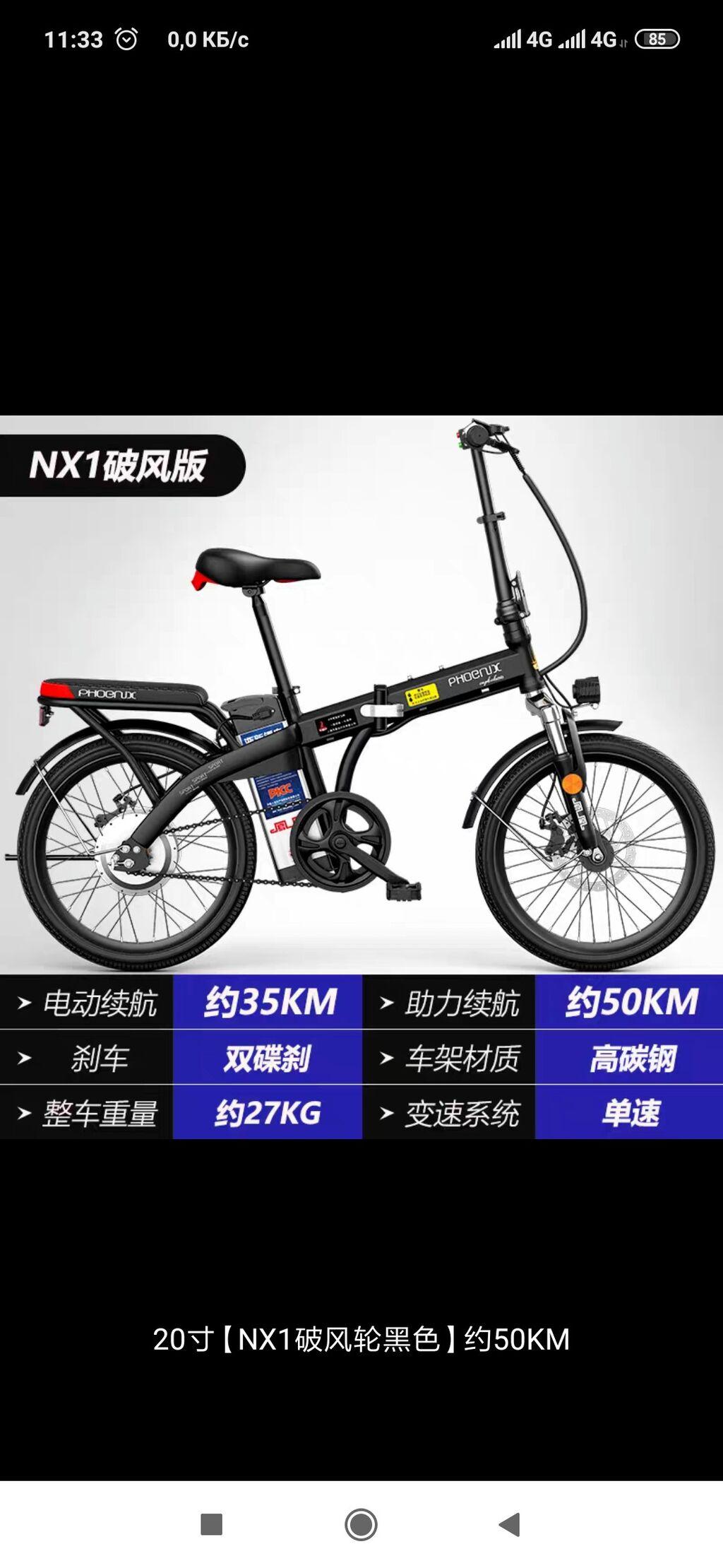Фирменный электро велосипед, поступление через 1 неделю цена 31000 сом