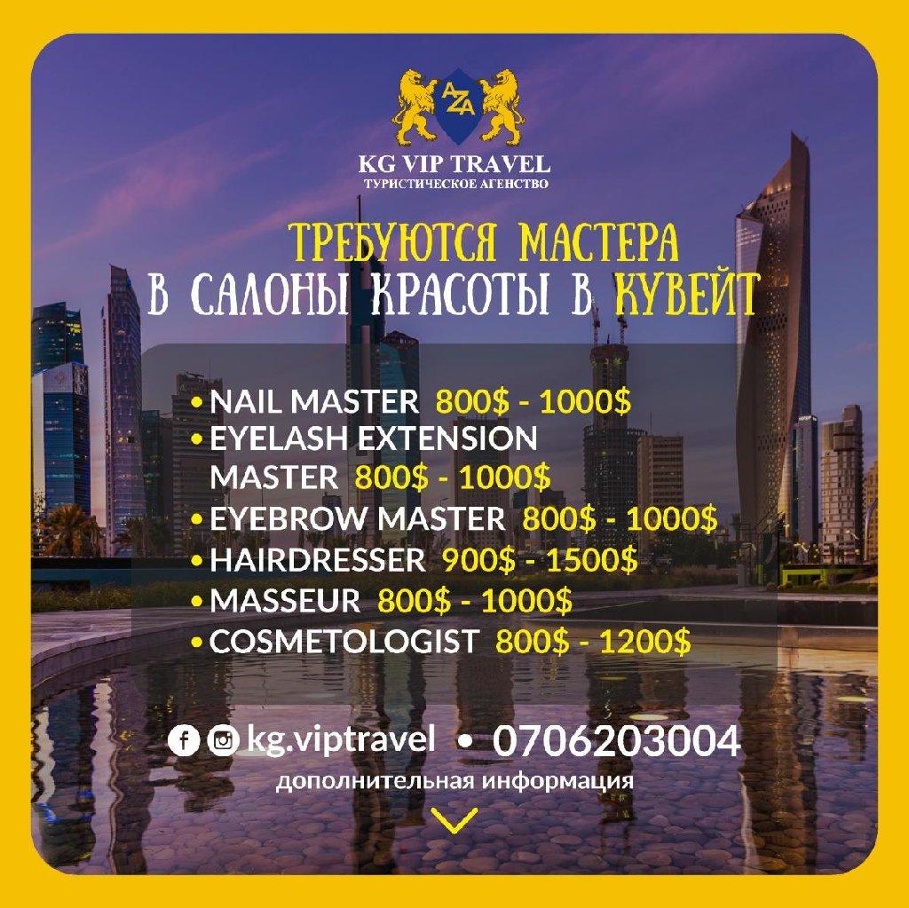 Работа в Кувейте! Лиц 000339 в Бишкек