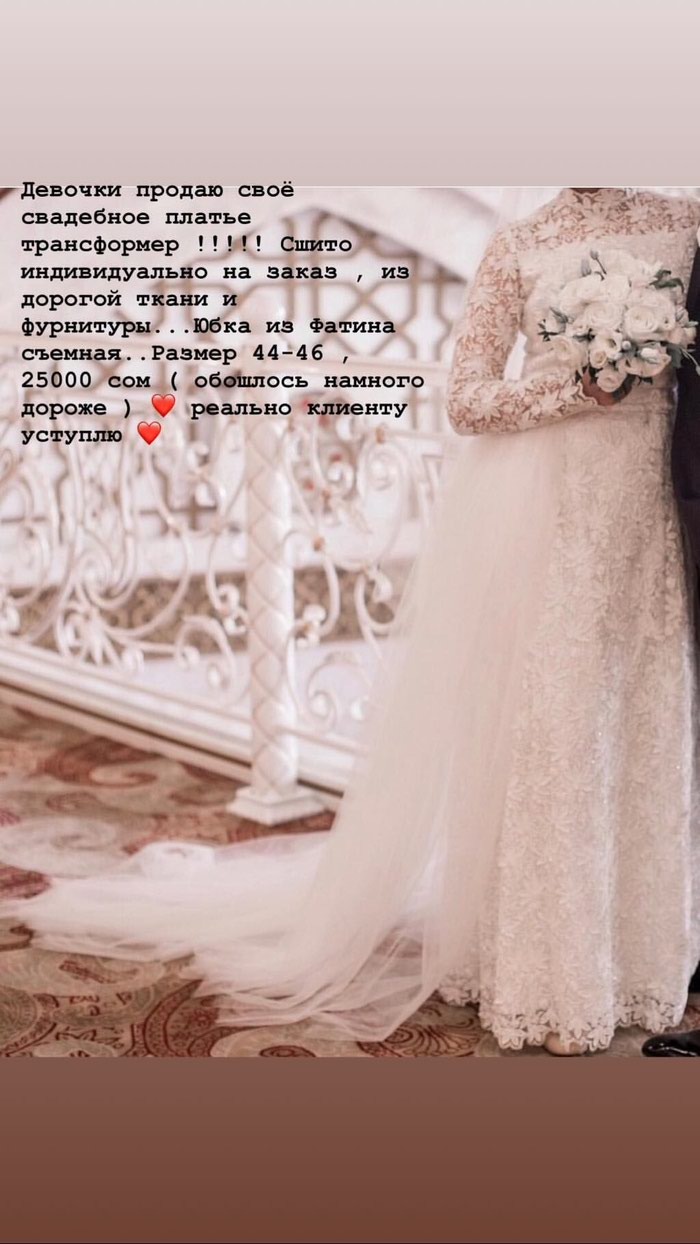 d34412a2be9 Продаю своё шикарное свадебное