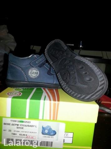 c55be5d5932 Ολοκαινουργια παπουτσια crocodilino 23 νουμερο. συν μεταφορικά for ...