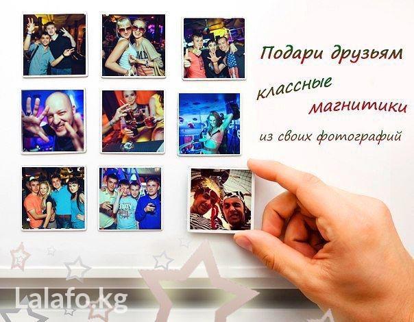 Фото-магниты на холодильник с Вашим в Бишкек