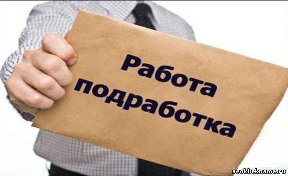 Работта для студентов от 17 оренбург