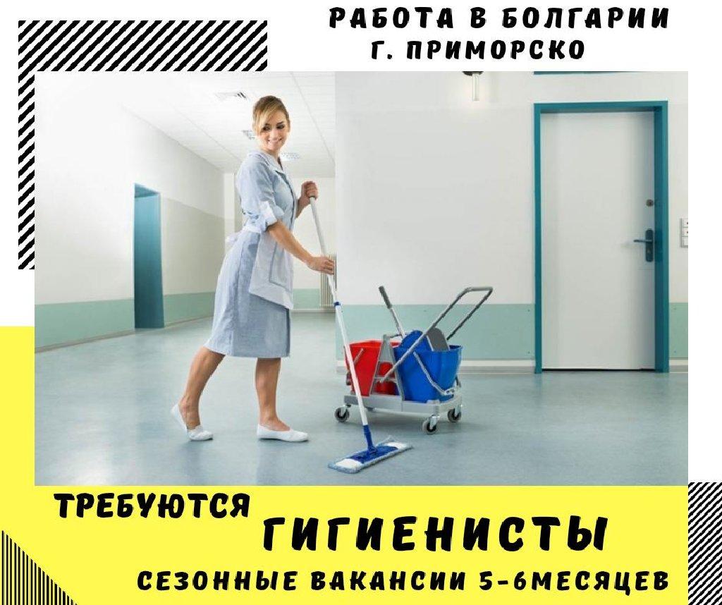 по цене: 450 USD: Работа гигиенисты в  болгарию