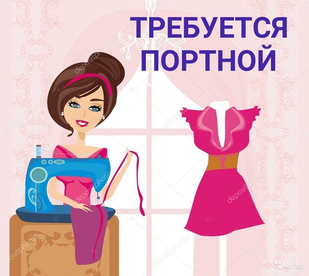 Срочно требуются опытные портные на индивидуальный пошив одежды