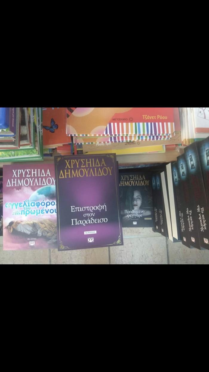 Μη μεταχειρισμενα βιβλια σε διαφορες προσιτες τιμες . Photo 1