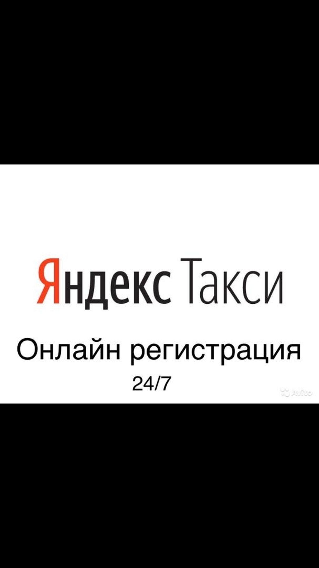 по цене: Договорная: Официальный партнер «Яндекс» в Бишкеке