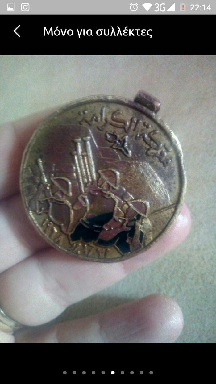 Μετάλλιο ανδρείας πολέμου 6 ημερών Ισραήλ . Photo 2