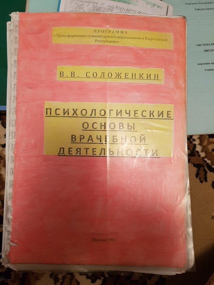 книги медицинские разные методички расспечатки рефераты много  книги медицинские разные методички расспечатки рефераты много много в Бишкек