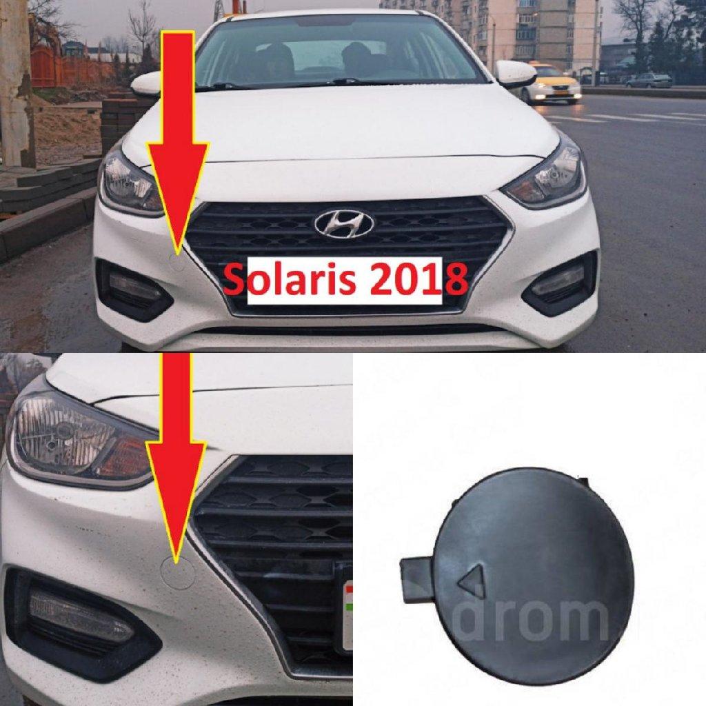 Буксировочная заглушка от Hyundai Solaris 2018