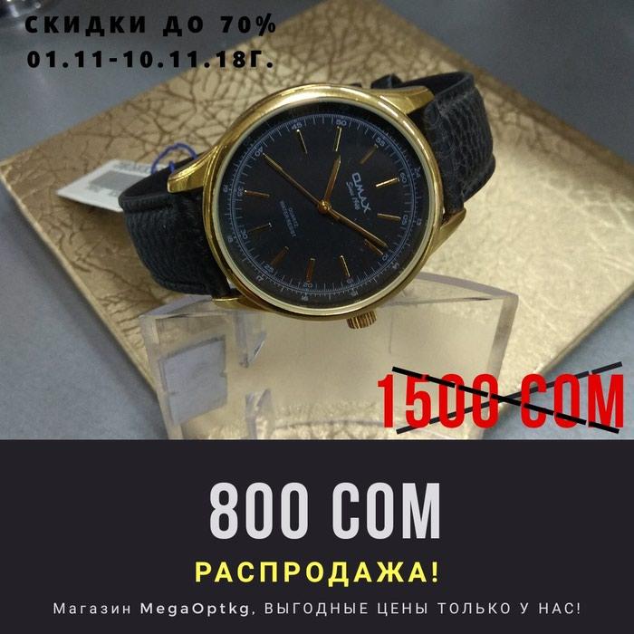 422c02cd48d8 Действуют СКИДКИ и АКЦИИ!!! , цена  800 KGS - Наручные часы в Бишкеке
