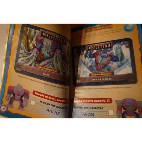 Gormitti βιβλιο . Photo 1