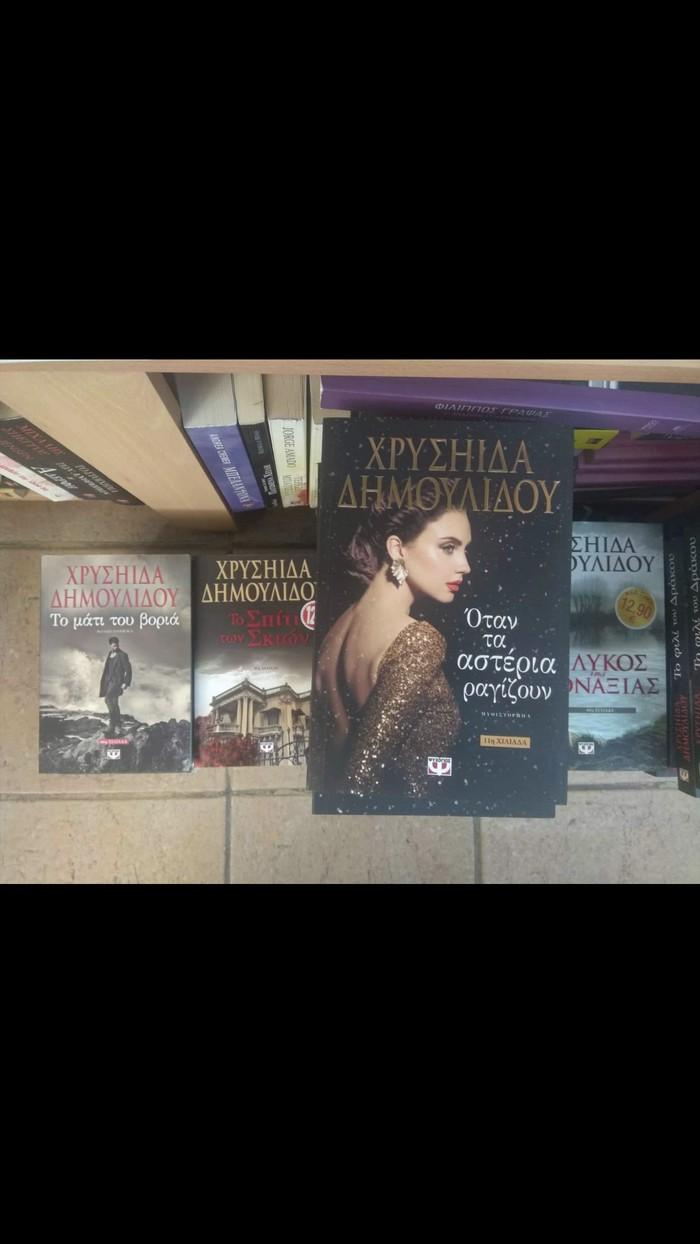 Μη μεταχειρισμενα βιβλια σε διαφορες προσιτες τιμες . Photo 3