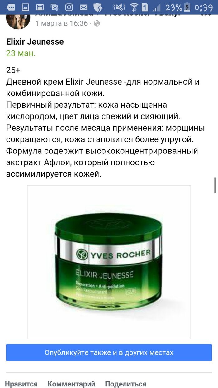 Yves Rocher gündüz üz krem  (50ml). Photo 0