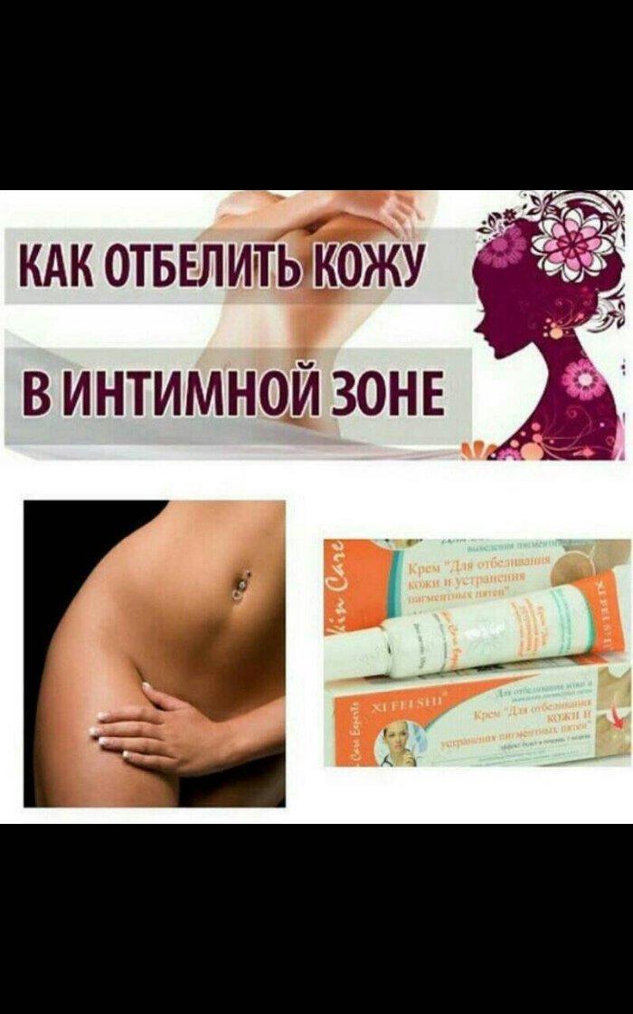 Крем для отбеливание кожи и. Photo 0