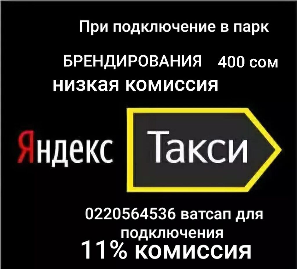 Водители такси - Бишкек: Бесплатная регистрация в Яндекс такси!!!вот такой таксопарк!!!хороший поток заказов!!!наклейка комфорт + комфорт, эконом ,Минивен, доставка!!
