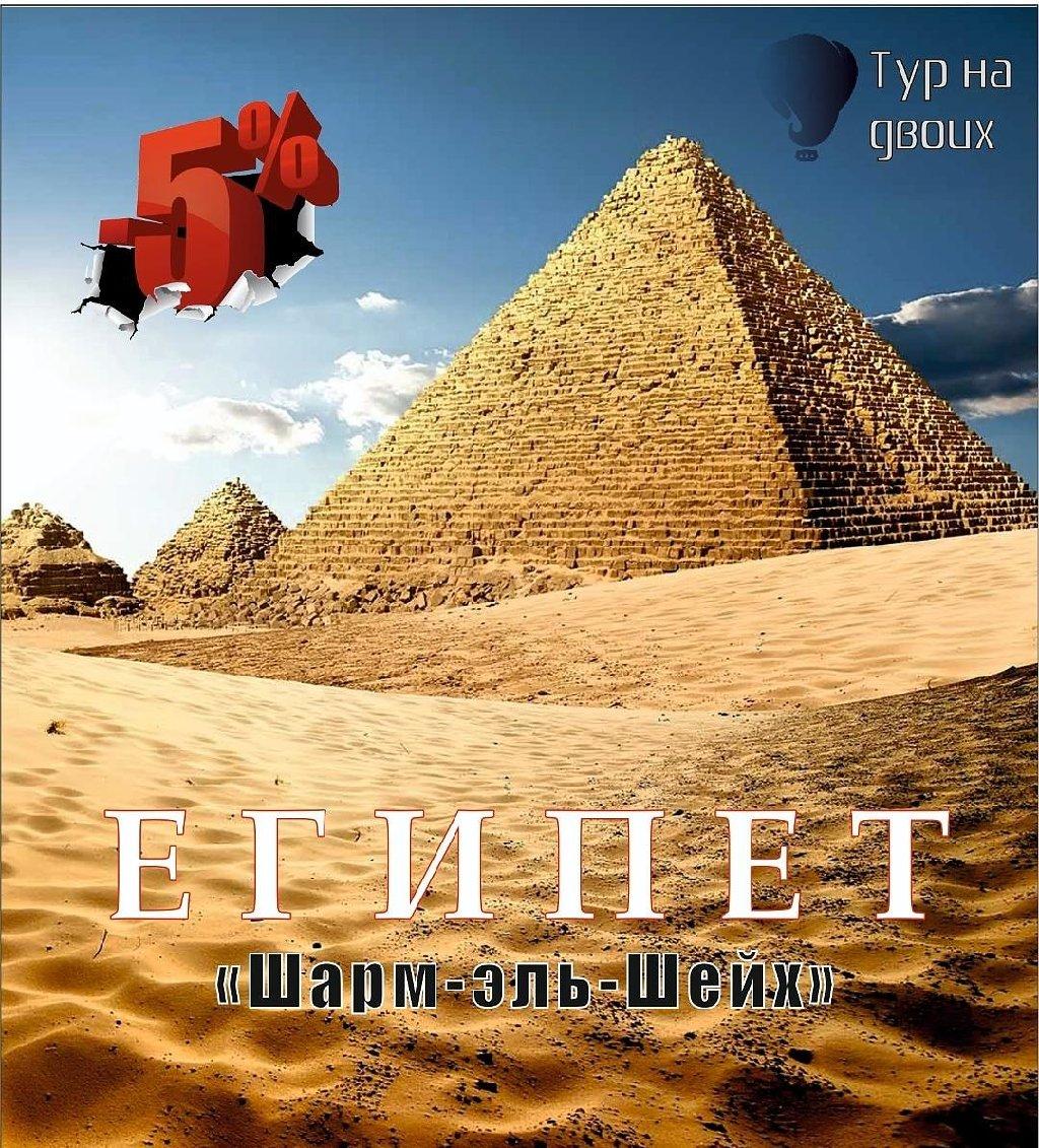Тур в Египет на двоих