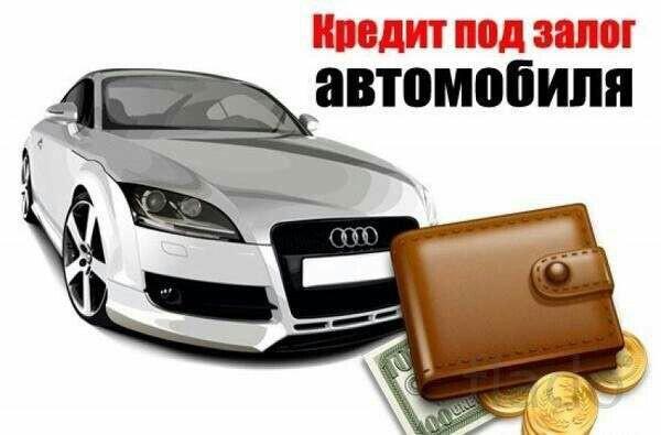59d2ae82eb17 КРЕДИТ ПОД ЗАЛОГ АВТО БЕЗ % (МУХАРАБА), цена  Договорная в категории ...