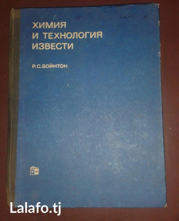 Книга Химия и Технология Извести. в Душанбе