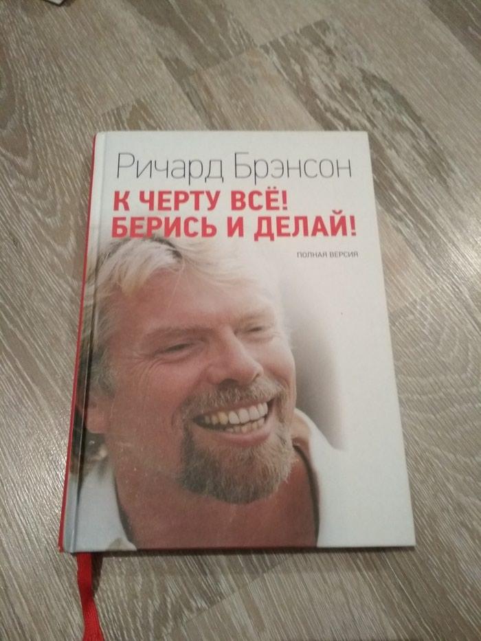 КНИГА БРЭНСОН БЕРИСЬ И ДЕЛАЙ PDF СКАЧАТЬ БЕСПЛАТНО
