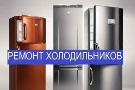 Ремонт холодильников в Душанбе