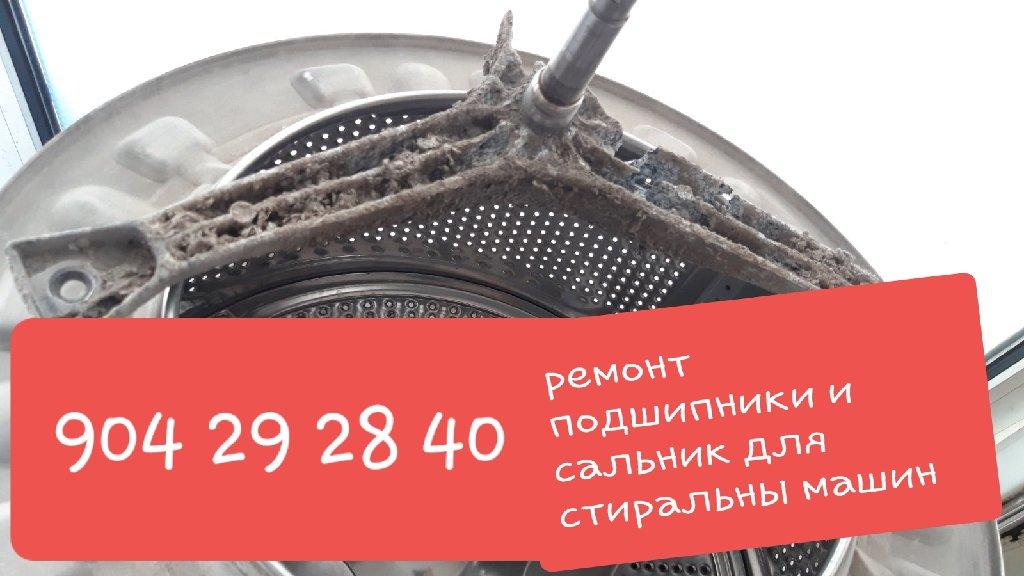 Замена или ремонт подшипников и сальника для стиральных машин автомат в Душанбе