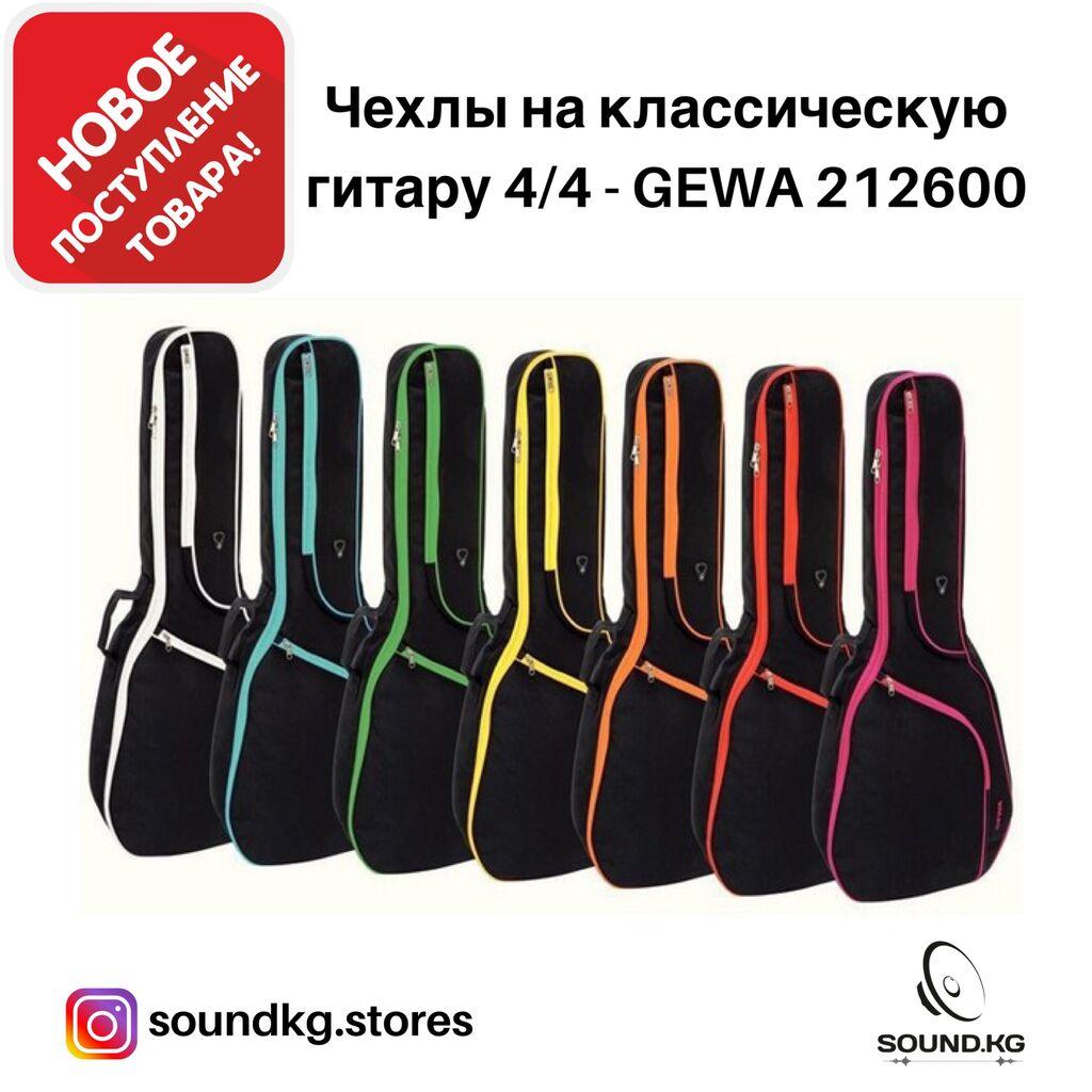 Чехлы на классическую гитару 4/4- Gewa 212600 - в наличии!