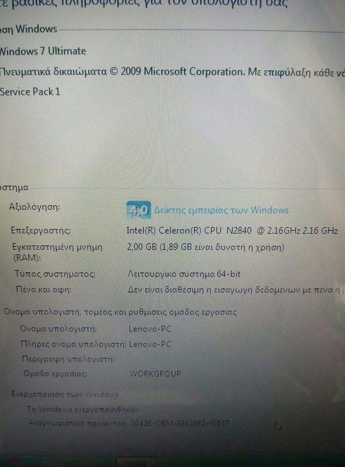 Laptop lenovo to ps to exw sxedon dio xronia to phra teseramisi. Photo 3